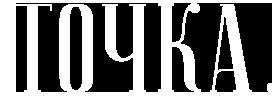 Информационное агентство «Точка» Нижневартовск